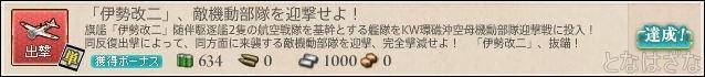 艦これ単発任務〈「伊勢改二」、敵機動部隊を迎撃せよ!〉 バナー