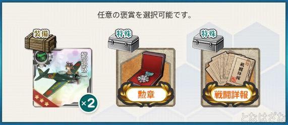 艦これ単発任務〈「伊勢改二」、敵機動部隊を迎撃せよ!〉 報酬選択2