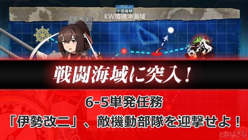 艦これ単発任務〈「伊勢改二」、敵機動部隊を迎撃せよ!〉 タイトル