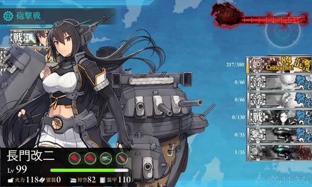 艦これ単発任務〈新編「第一戦隊」、抜錨せよ!〉 4-5ボス砲撃戦 長門改二