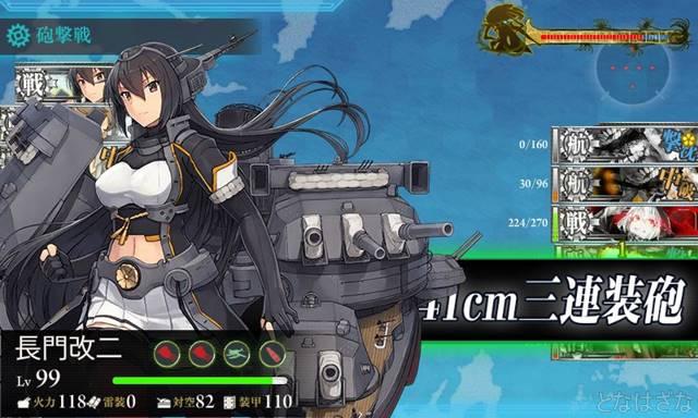 艦これ単発任務〈新編「第一戦隊」、抜錨せよ!〉 5-5ボス砲撃戦 長門改二