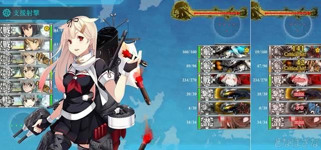 艦これ単発任務〈新編「第一戦隊」、抜錨せよ!〉 5-5ボス支援射撃