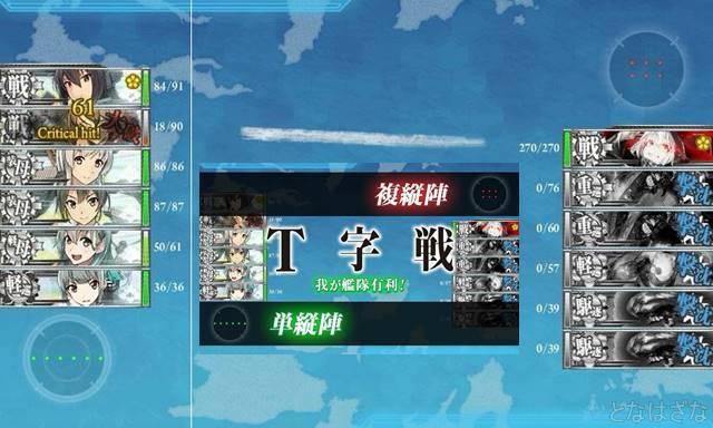 艦これ単発任務〈新編「第一戦隊」、抜錨せよ!〉 5-5道中戦闘