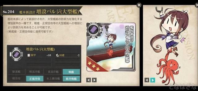 艦これ単発任務〈新編「第一戦隊」、抜錨せよ!〉 報酬の新大型バルジ 図鑑2