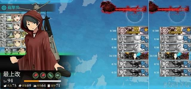 任務〈新編「第七戦隊」、出撃せよ!〉 4-5ボス昼戦 最上