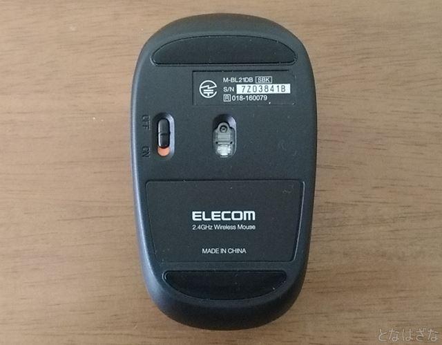 静音5ボタン無線マウス「M-BL21DBS-BK」 本体裏面