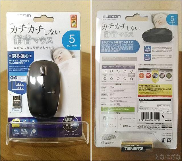 静音5ボタン無線マウス「M-BL21DBS-BK」 パッケージ