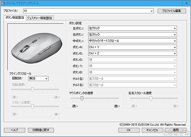 静音5ボタン無線マウス「M-BL21DBS-BK」 エレコムマウスアシスタント