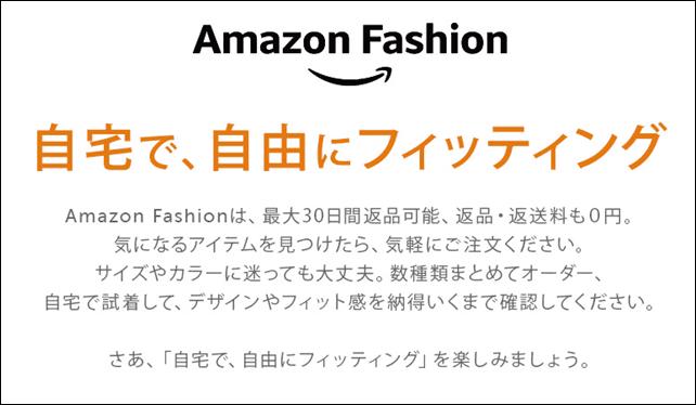 アマゾンファッション 試着後の返品・返送無料バナー1