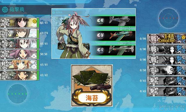 艦これ 18食べ物ミニイベント「福江」掘り 2-4ボス戦