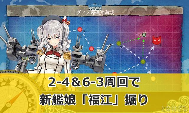 艦これ 18食べ物ミニイベント「福江」掘り 6-3鹿島