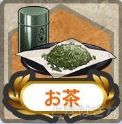 艦これ2018食べ物ミニイベント 食材ドロップ率 お茶アイコン