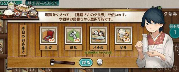 艦これ2018春ミニイベント 鳳翔さんの夕食券 選択画面