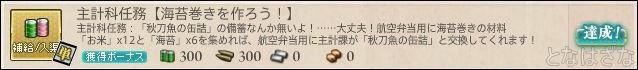 艦これ2018春ミニイベント 主計科任務【海苔巻きを作ろう!】 バナー