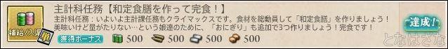艦これ2018春ミニイベント 主計科任務【和定食膳を作って完食!】 バナー