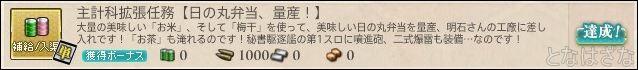 艦これ2018春ミニイベント 主計科任務【日の丸弁当、量産!】 バナー