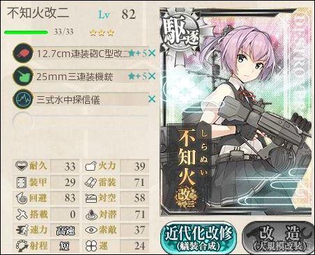 艦これ2018年5月15日アップデート 不知火改二 初期装備