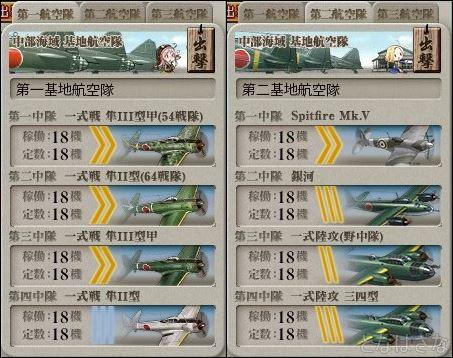 五周年任務 【伍:五周年艦隊出撃!】 6-5基地航空隊編成