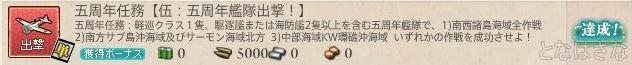 五周年任務 【伍:五周年艦隊出撃!】 任務バナー