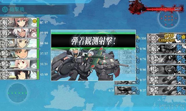 五周年任務 【伍:五周年艦隊出撃!】 6-5ボス戦 武蔵
