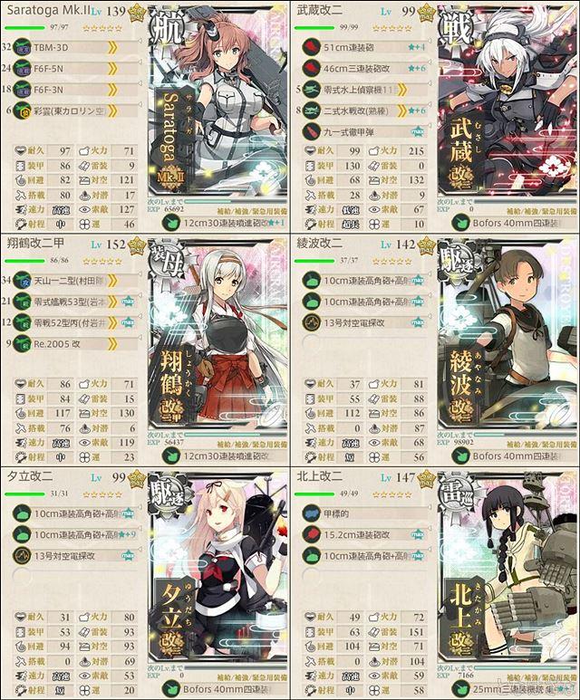 五周年任務 【伍:五周年艦隊出撃!】 6-5編成2