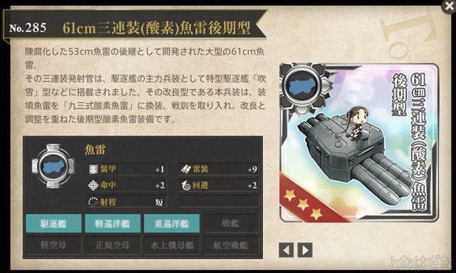 艦これ「61cm三連装(酸素)魚雷後期型」 図鑑