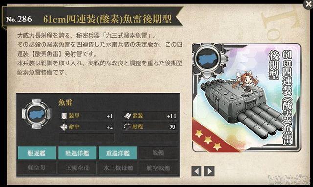 艦これ「61cm四連装(酸素)魚雷後期型」 図鑑