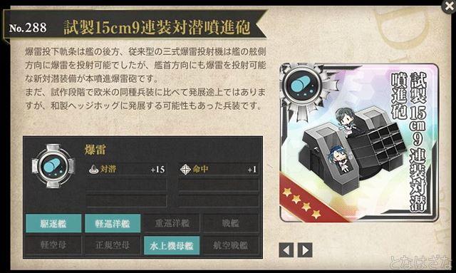 艦これ「試製15cm9連装対潜噴進砲」 図鑑