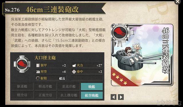 艦これ「46cm三連装砲改」図鑑1