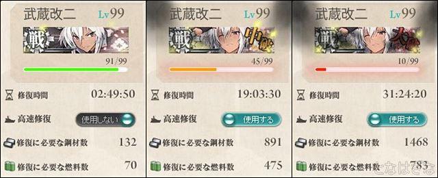 艦これ「武蔵改二」 修復