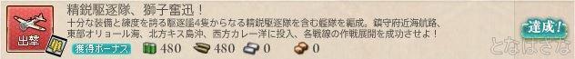 艦これ単発任務「精鋭駆逐隊、獅子奮迅!」 任務バナー