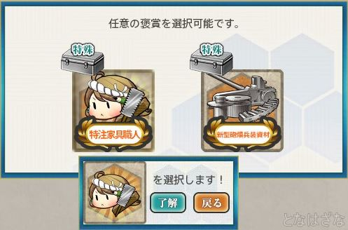 艦これ単発任務「精鋭駆逐隊、獅子奮迅!」 報酬選択1