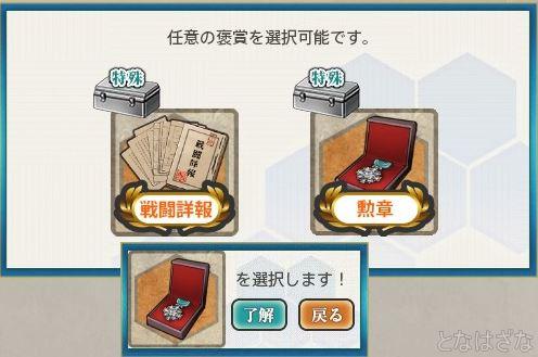 艦これ単発任務「精鋭駆逐隊、獅子奮迅!」 報酬選択2