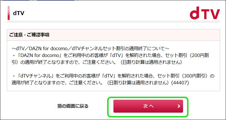 dTV無料体験レビュー 解約手続き 手続内容の確認4