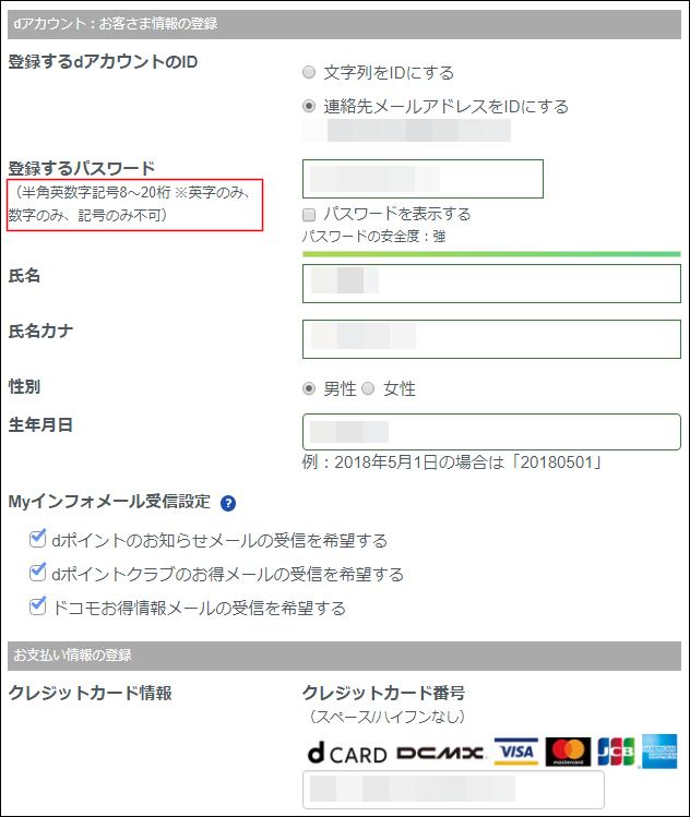 dTV無料体験レビュー 登録手続き 情報入力