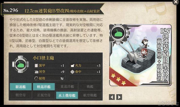 艦これ 図鑑「12.7cm連装砲B型改四(戦時改修)+高射装置」