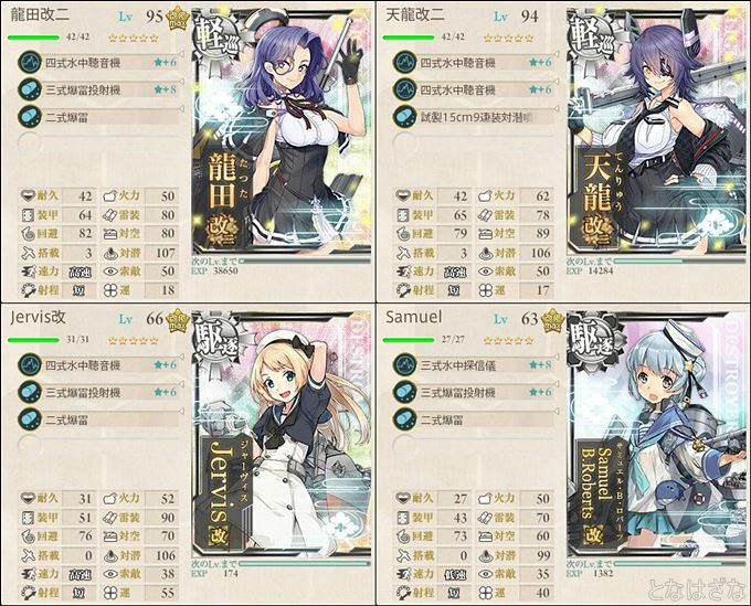 艦これ単発任務『精鋭「第十八戦隊」、展開せよ!』 1-5編成