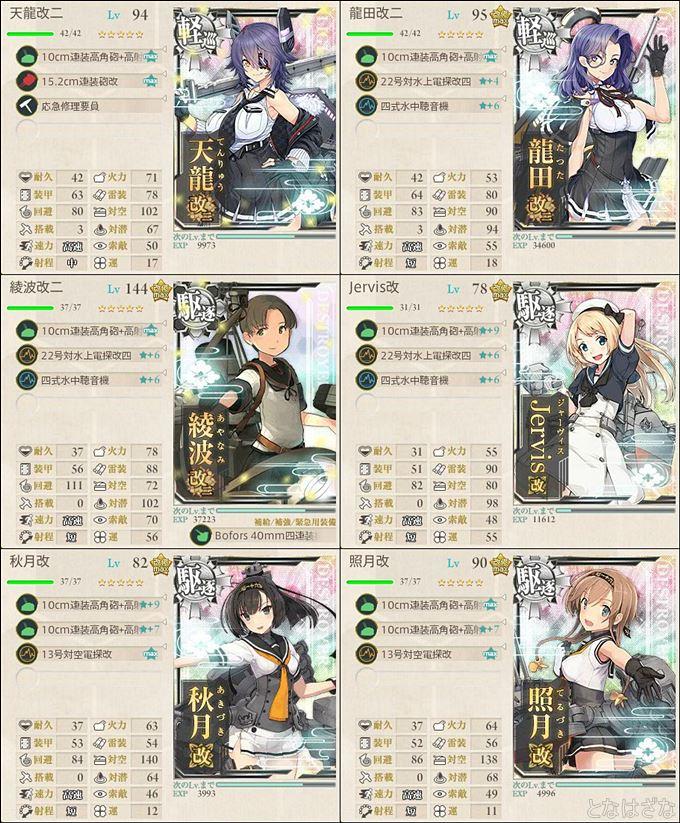艦これ単発任務『精鋭「第十八戦隊」、展開せよ!』 1-6編成
