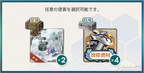 艦これ単発任務『精鋭「第十八戦隊」、展開せよ!』 報酬選択2