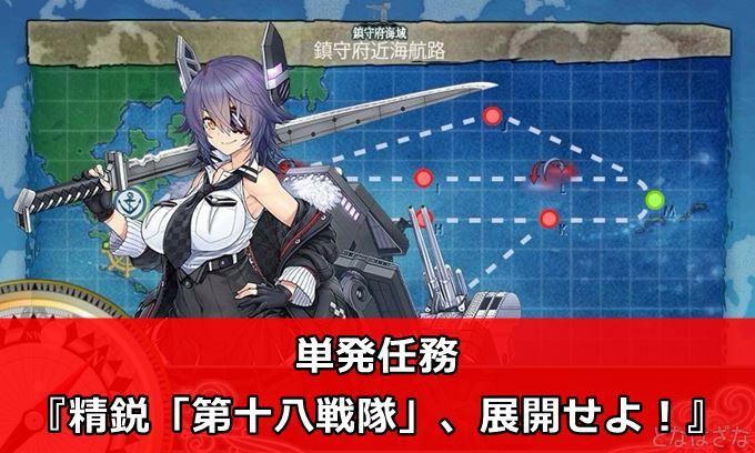 艦これ単発任務『精鋭「第十八戦隊」、展開せよ!』 天龍改二