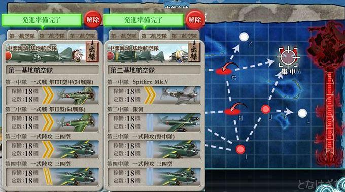 艦これ『精鋭「二七駆」第一小隊、出撃せよ!』 6-5基地航空隊