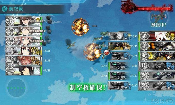 艦これ『精鋭「二七駆」第一小隊、出撃せよ!』 6-5ボス戦