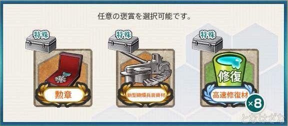 艦これ『精鋭「二七駆」第一小隊、出撃せよ!』 褒賞選択