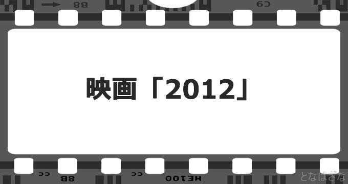 映画2012