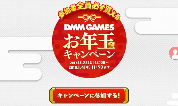 DMMGAMESお年玉キャンペーン2018 参加ボタン2