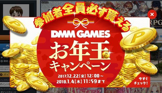 DMMGAMESお年玉キャンペーン2018 バナー3