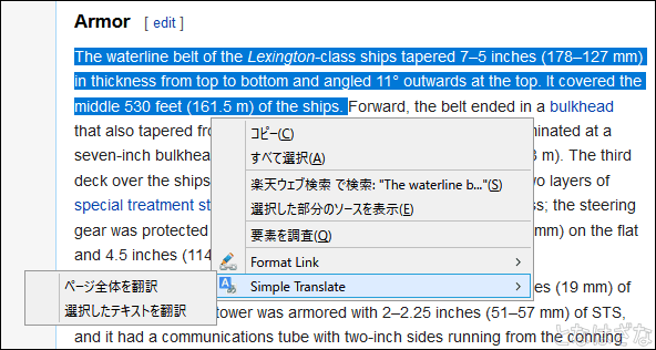 Firefoxアドオン「Simple Translate」 コンテキストメニュー