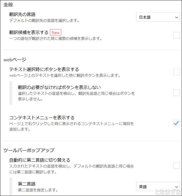 Firefoxアドオン「Simple Translate」 設定1