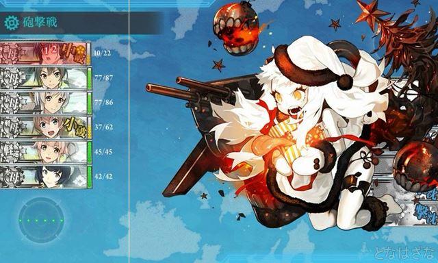 艦これ3-5単発任務「北方海域戦闘哨戒を実施せよ!」 3戦目Fマス北方棲姫砲撃
