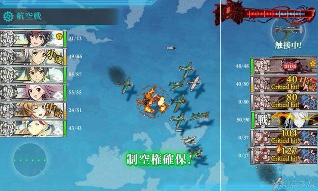 艦これ3-5単発任務「北方海域戦闘哨戒を実施せよ!」 ボスKマス航空戦